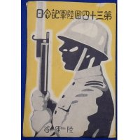 "1930's Japanese Postcards ""The 34th Army Memorial Day"""