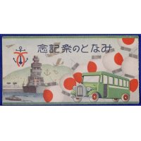 1930's Japanese Ticket Commemorative for the Kobe Port Festival
