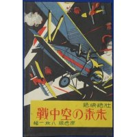 "1910's Japanese Postcards (envelope) ""Fierce & Thrilling , The Future Air Battles"""