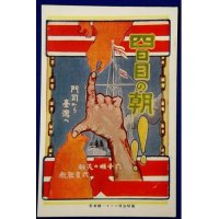 1922 Japanese Postcard Sea Line between Taiwan & Kyushu Poster Art