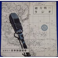 "1940's Pacific War Japanese Postcards Propaganda Warfare by Radio ""Radio for the total war"""