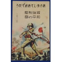 "1930's Second Sino Japanese War time New Year Greeting Postcard ""Aggressive & Progressive / Spring of the Peace"""