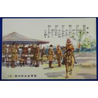 "1930's Japanese Postcard ""Japanese Army : Song of each branches "" Peace """