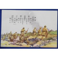 "1930's Japanese Postcard ""Japanese Army : Song of each branches"" Infantry """