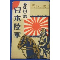 "1930's Japanese Postcard ""Japanese Army : Song of each branches"""