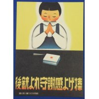 """1930's Japanese Postcard """"Poster for the emergency state"""" exhibition """"Express gratitude ( for the peace of daily life) & Secure the home front."""""""