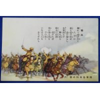 "1930's Japanese Postcard ""Japanese Army : Song of each branches"" Cavalry  """