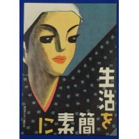"1930's Japanese Postcard ""Poster for the emergency state"" exhibition ""Make your life simple"""