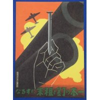 "1930's Japanese Postcards ""Poster for the emergency state"" exhibition ""Do not waste even one single nail."""