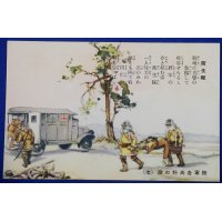 "1930's Japanese Postcard ""Japanese Army : Song of each branches "" Combat Medic """
