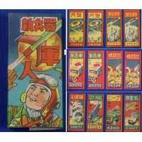 1950's Japanese Menko Cards : Military & Space Art