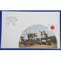 "1930's Japanese Military Song Lyrics Postcard "" Hinomaru Koshinkyoku"" ( Sun Flag March)"