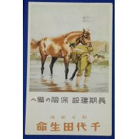 1930's Japanese Horse Art Postcard : Life Insurance Company Advertising with East Asia Unity Slogan