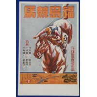 "1930's Japanese Postcard Poster Art of  ""Fukushima Horse Race ""supported by Army"