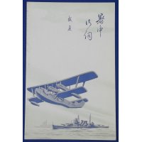 "1930's Japanese Navy Art ( Seaplane Flying Boat ) Summer Season Greeting Postcards ""The Holy War Across the Sea"""
