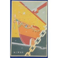1939 Japanese Navy Postcard Commemorative for Launching of Seaplane Carrier Nisshin at Kure ( Hiroshima Pref.) Navy Arsenal