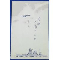 "1930's Japanese Navy Warship Art Summer Season Greeting Postcards ""The Holy War Across the Sea"""