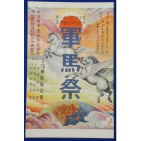 "1939 Japanese Army War Horses Postcards ""Beloved Horses Memorial day & War Horses Festival"""