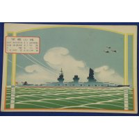 "1930's Japanese Navy Postcards : "" Battleship YAMASHIRO """