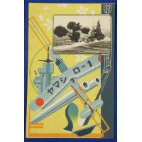 "1930's Japanese Navy Postcards : "" Battleship YAMASHIRO "" ( & its seaplane )"