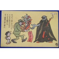 "1940's Japanese Cartoon ( Fuku Chan ) Postcard for Prevention from Espionage "" Leaking out just a word  could cause us to lose  this much. Any powerful countries could be collapse. We should be very careful"""