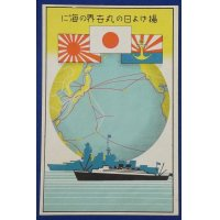 "1930's Japanese Navy Postcard ""Raise the sun flag in all the seas of the world"" by The Navy Association"