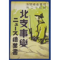 "1930's Japanese Empty Envelopes for ""Northern China Incident ( Sino Japanese War) News Postcards"""