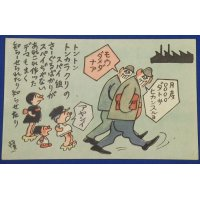 "1940's Japanese Pacific War time Civilian Duty Postcard :  Cartoon for Espionage Prevention ""Spies not only look into things but invent & spread false rumors."""
