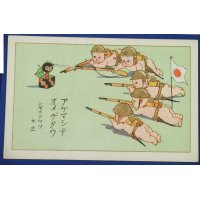 1930's Japanese New Year Greeting Postcard : Kewpie Playing War