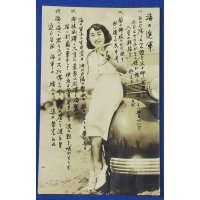 1940's Japanese Women Photo Cards with Lyrics of Navy Songs and Other Popular Song Relating to Sea & Ship