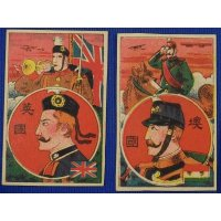 1920's Military Art Japanese Menko Cards Reflecting WW1 ( British & Austrian Soldiers)