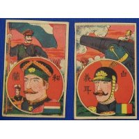 1920's Military Art Japanese Menko Cards Reflecting WW1 ( Dutch & Belgium Soldiers)
