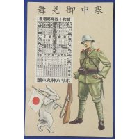 1939 Japanese Postcard : Advertising of Hori's Rokushingan (Chinese herb medicine) with Art of Army Soldier & Rabbit for the Showa 14 Rabbit Year & Japanese Traditional Religious Calendar