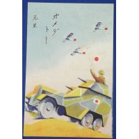 1930's Japanese New Year Greeting Postcard : Art of Armoured Vehicle & Aircraft