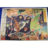 "1950's Japanese Space Art Paper Boardgame ""Space Quick Exploration Sugoroku"" Martian Astronaut"