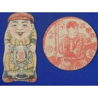 Late 1940's Japanese Baseball Menko Cards : Middle Schools ( High Schools in the present education system)