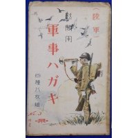 "1930's Japanese Army Art Postcards Envelope ""Comfort to Soldiers"" bugle"