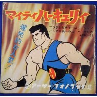 1960's The Mighty Hercules Japanese Sonosheet Book Music Record Superhero Japan