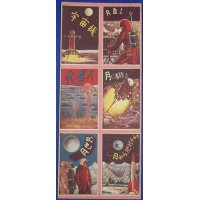 1950's Japanese Space Exploration Art Menko Cards Uncut Sheet / Astronaut Spaceman Mars Martian Moon