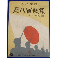 "1937 Japanese Shakuhachi Music Score ""Shakuhachi Military Song Collection"""