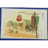 "1930's Second Sino Japanese War Time Postcards ""China Continent Various Sign boards"" (Restaurant)"