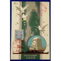 1934 Japanese Navy Postcard Commemorative for the Ceremony of Naming Warship ( heavy cruiser) SUZUYA