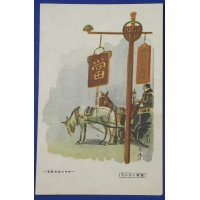 "1930's Second Sino Japanese War Time Postcards ""China Continent Various Sign boards"" (Pawnshop)"