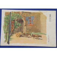 "1930's Second Sino Japanese War Time Postcards ""China Continent Various Sign boards"" (Clothing store)"