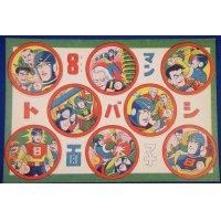 1960's Eight Man Japanese Menko Cards Uncut Sheet ( 8th man 8 man Tobor )
