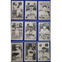 1950's Japanese Baseball Menko Cards : Yomiuri Giants 9 Players