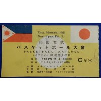 1952 : Philippines vs. Keio University Japanese Basketball International Friendly Match Ticket