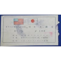1953 : Selected Five Christian US Universities vs. Nippon Kokan (Steel pipes) Co. Japanese Basketball International Friendly Match Ticket