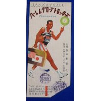 1952 : Harlem Globetrotters Japanese Basketball International Friendly Match Ticket