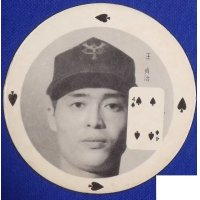1960's Sadaharu Oh Japanese Playing Card